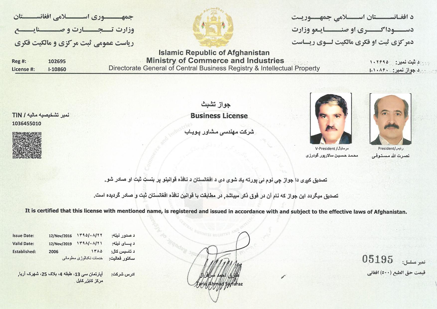 CRTF-AfghanistanBusinessLicence-Pooyab