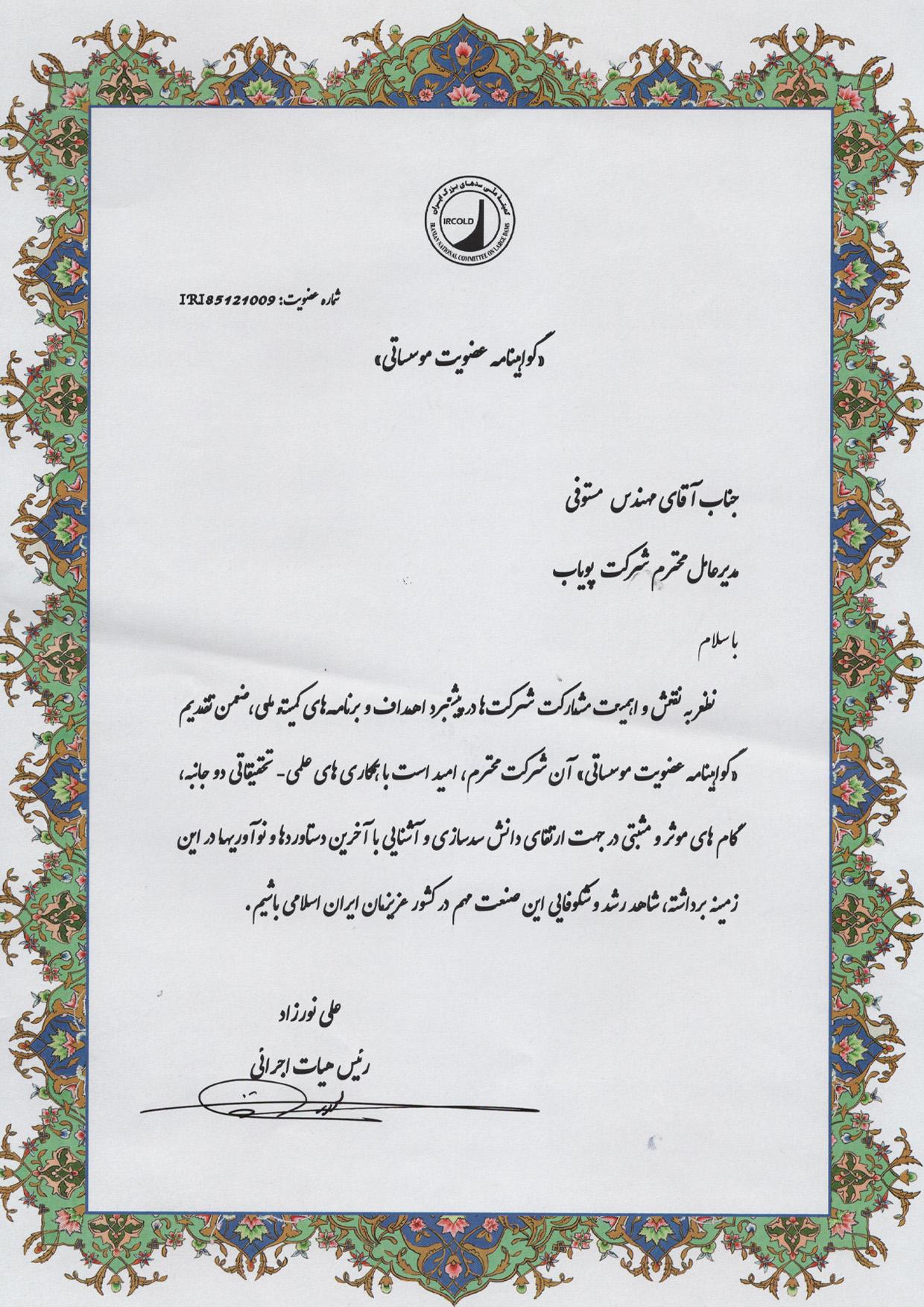 CRTF-MembershipOfInstitutions-Pooyab