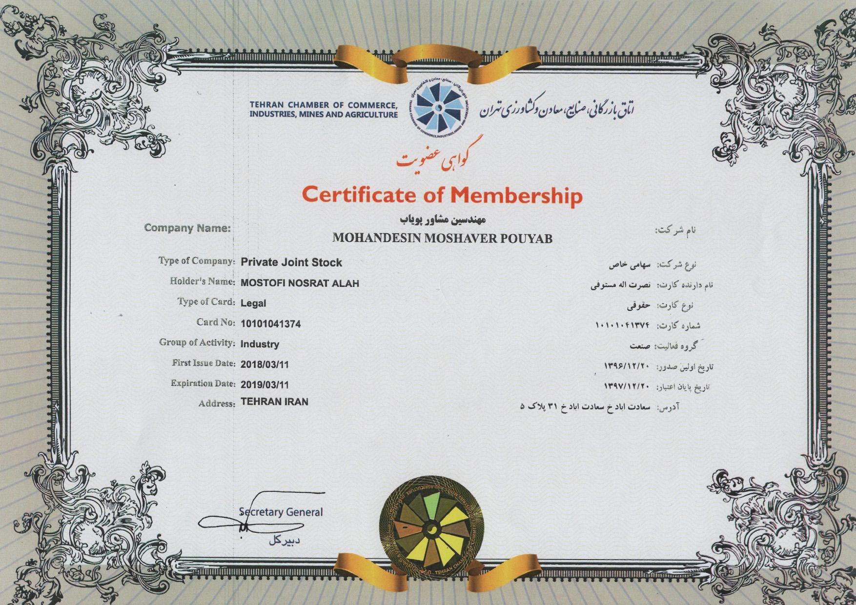CRTF-TehranChamberOfCommerce-Pooyab